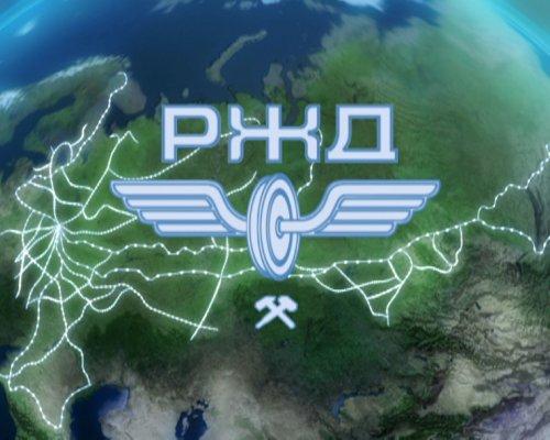 """К юбилею ОАО """"РЖД"""""""