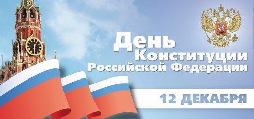 Конституции России - 20 лет