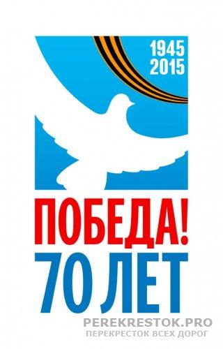 Мероприятия, посвященные  70-й годовщине Великой Победы