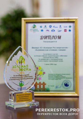 Награда за вклад за улучшение  экологии