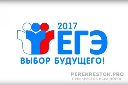 Видеоконсультации по подготовке к ЕГЭ-2017