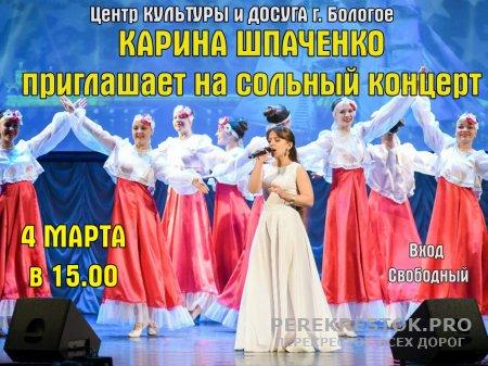 Сольный концерт Карины Шпаченко