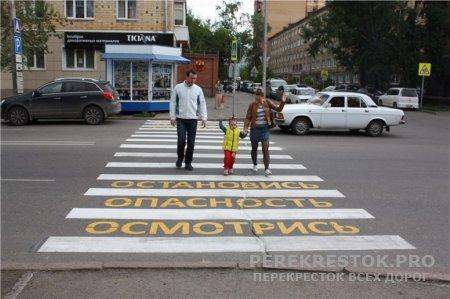 Пешеходы, будьте осторожны при пересечении проезжей части!