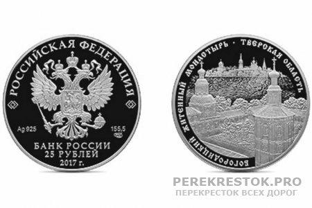 Монеты с изображением Богородицкого житенного монастыря Тверской области