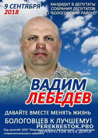 Вадим Лебедев: Давайте вместе менять жизнь бологовцев к лучшему