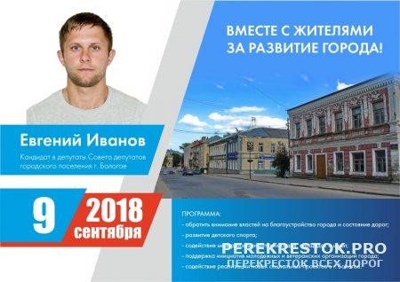 Евгений Иванов: вместе с жителями за развитие города!