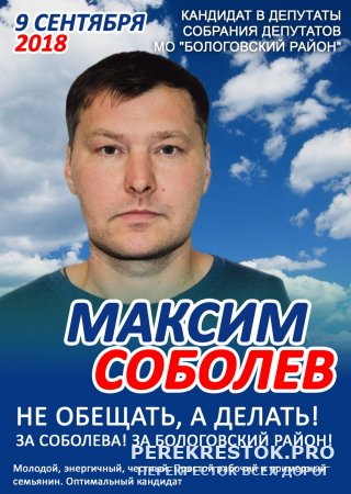 Максим Соболев: не обещать, а делать!