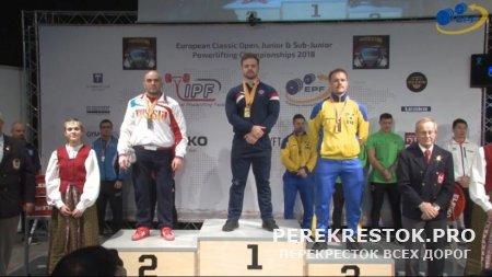 Серебряный призер чемпионата Европы