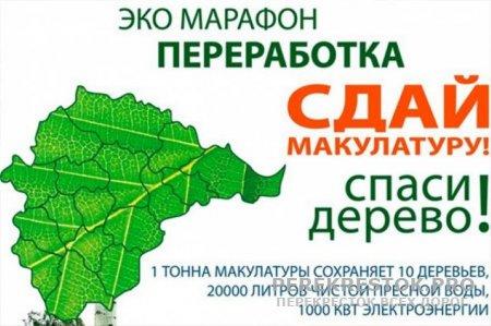 Экомарафон «Переработка»