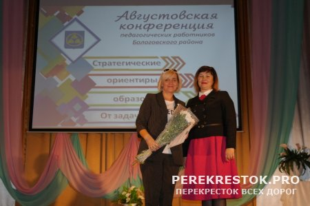 Награды работникам образования