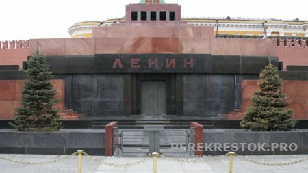 «Захоронить тело Ленина в Бологом»