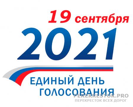 Три избирательные  кампании