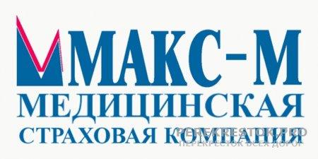 Страховая компания МАКС-М:«О проведении диспансеризации  определенных групп взрослого населения в Тверской области в 2021 году»