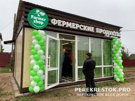 Открылись павильоны фермерской продукции