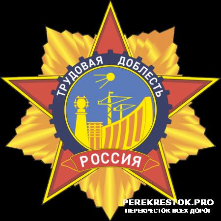Бологое - город трудовой доблести